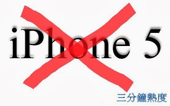 不要買 iPhone 5 的理由