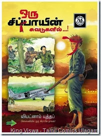 2013 Nov Muthu Comics Oru Sippaiyin Suvadugalil