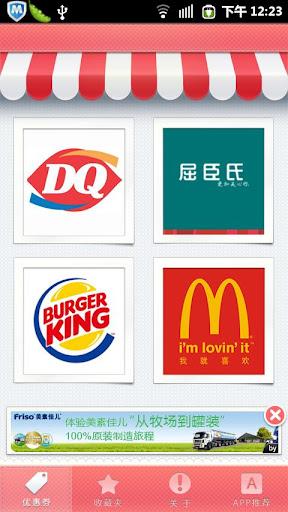免費生活App|:小丽爱优惠(DQ麦当劳汉堡王屈臣氏优惠券)|阿達玩APP
