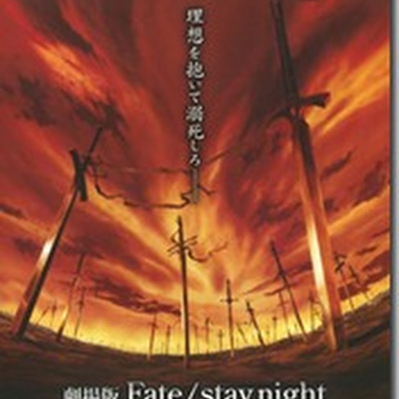หนังออนไลน์ HD Fate Stay Night – Unlimited Blade Works