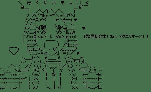 サザンカ・ビアンカ「男結合体!Go! アクエリオーン!!」 (アクエリオンEVOL)