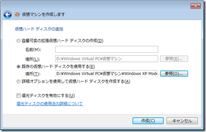 windows7-xpmode-12