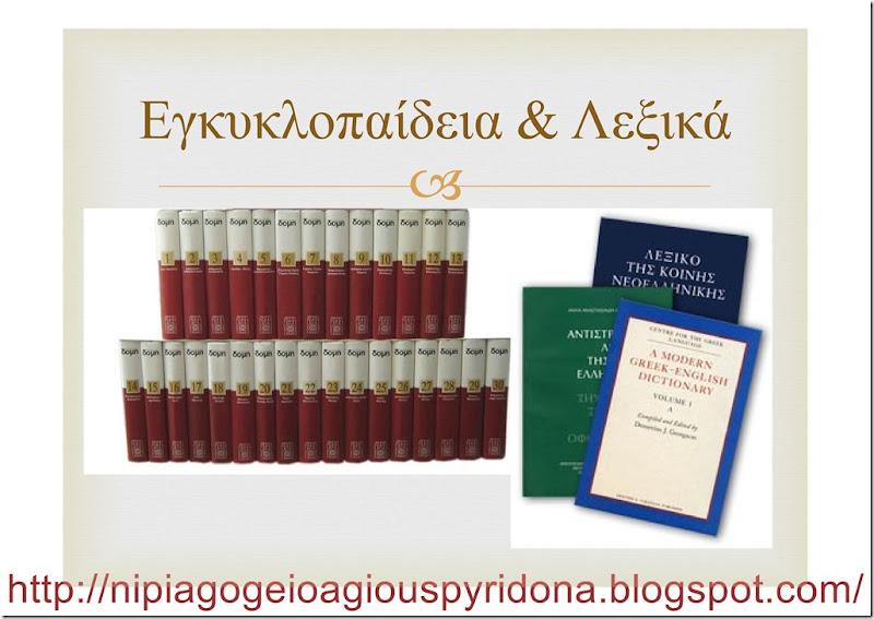 τα ειδη του βιβλίόυ(6)