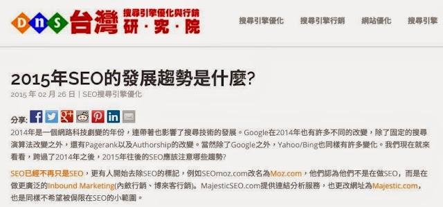 2015年SEO的發展趨勢是什麼- « Seo搜尋引擎優化 « 台灣搜尋引擎優化與行銷研究院-SEO-SEM.jpg
