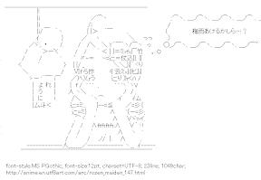 [AA]Teru Teru Bozu & Kanarienvogel (Rozen-maiden)