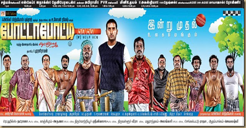 Download Potta Potti 50 50 MP3 Songs|Potta Potti 50 50 Tamil Movie MP3 Song Download