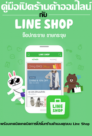 line-shop-ebook-300x440