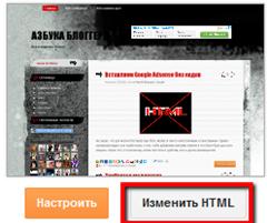 изменить_HTML