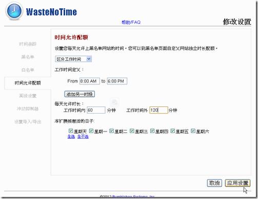 WasteNoTime-07