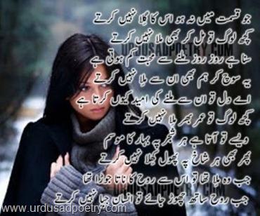 Rooh Dard Shayari
