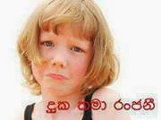 Sinhala photo comments (facebook) #26