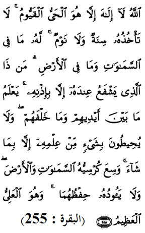 doa almathurat - 03-baqarah-255-kursi1