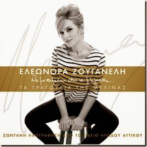 """""""Να με θυμάσαι και να μ' αγαπάς""""- Τα τραγούδια της Μελίνας» Ελεωνόρα Ζουγανέλη νέο διπλό CD"""