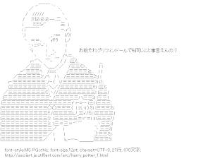 [AA]ドラコ・マルフォイ (ハリーポッター)