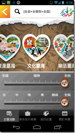 臺灣觀光年曆-02