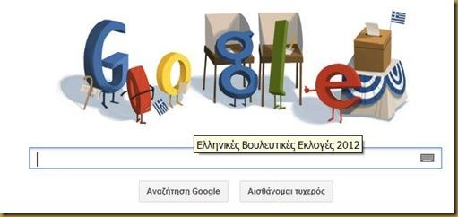 Το Doodle της 6ης Μαΐου 2012 στο Google με θέμα τις βουλευτικές εκλογές στην Ελλάδα