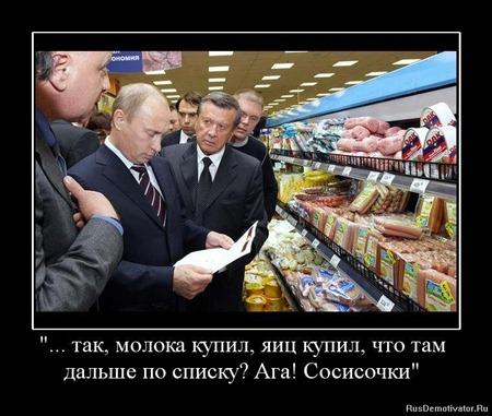 Путин в гастрономе
