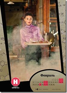 Гламурненько о науке - календарь на 2012 - февраль