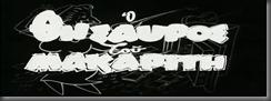 freemovieskanonaki.blogspot.gr  kanonaki, ταινιες, ελληνικος κινηματογραφος, ο θησαυρος του μακαριτη