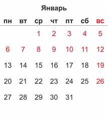 календарь январь 2014