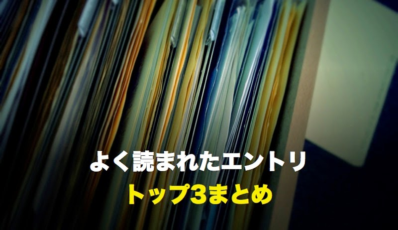Yokuyomareta entry 096