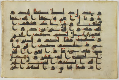 Folio from a Koran | Origin: unknown | Period: 9th century  Abbasid period | Details:  Not Available | Type: Ink, gold, paints on parchment | Size: H: 15.7  W: 23.5  cm | Museum Code: S1997.88 | Photograph and description taken from Freer and the Sackler (Smithsonian) Museums.