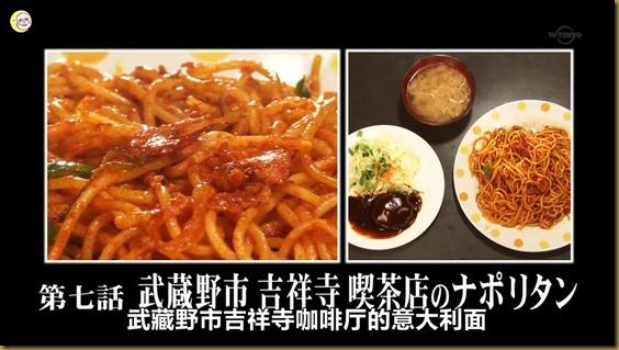 バー-孤獨的美食家-07.mkv_20120507_232141.891