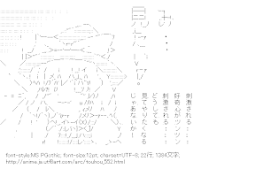 [AA]霧雨魔理沙「み・・・見たい!」 (東方)