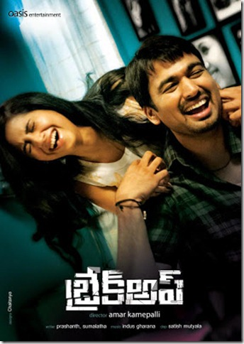 Break Up (2013) Telugu Mp3 Songs Free Download
