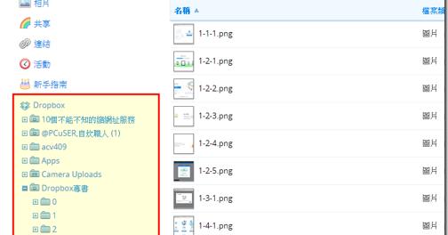 Dropbox Plus 讓你的網頁檔案總管有左方樹狀資料夾目錄