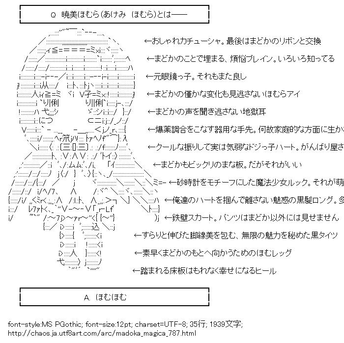[AA]Q 暁美ほむら(あけみ ほむら)とは──  (魔法少女まどか☆マギカ)