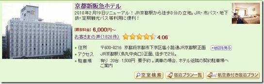 11_Hotel New Hankyu Kyoto_1
