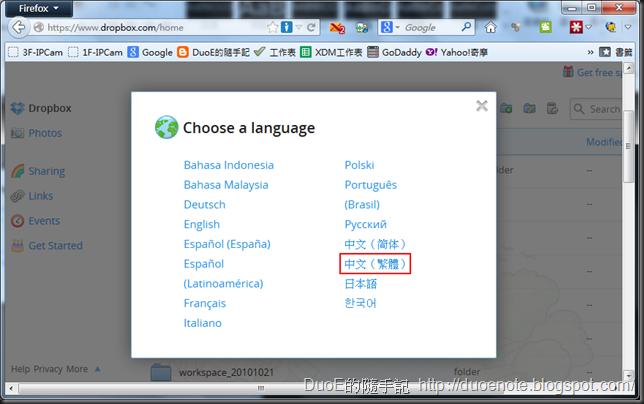 Dropbox 語言切換