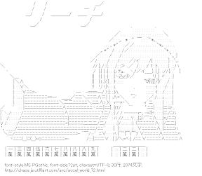 [AA]黒雪姫 「リーチ」 (アクセル・ワールド)
