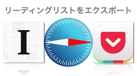 Safari readeing list export instapaper pocket