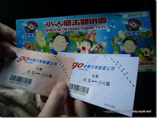 哆啦A夢小人國-門票