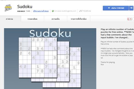 เล่นเกมส์ sudoku ใน กูเกิ้ลโครม