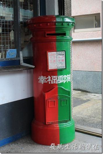 十分幸福郵筒