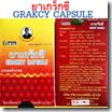 ยาเกร็กซี (GRAKCY CAPSULE)