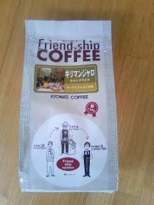 キリマンジャロコーヒー2.JPG