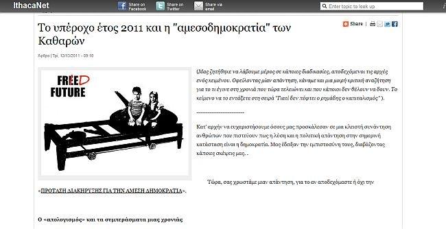 ithacanet.gr: Απάντηση στην «Πρόταση Διακήρυξης για την Άμεση Δημοκρατία»