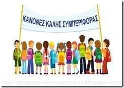 καλή συμπεριφορά- νήπια - τάξη (5)