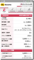 Screenshot_2013-08-01-07-01-25[1]
