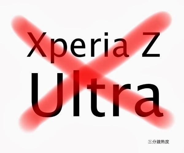 不要買 Xperia Z Ultra 的理由