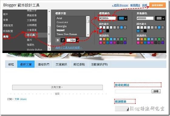 Blogspot自定範本05