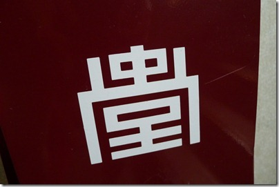 Dr. Sun yat-Sen Memorial Hall logo 中山堂標志