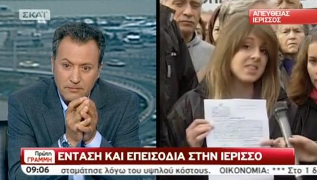Ιερισσός: 15χρονη εκθέτει τον υφυπουργό Παιδειάς για την κλήση της στο τμήμα (video)