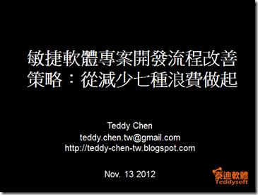 螢幕快照 2012-11-14 下午6.01.04