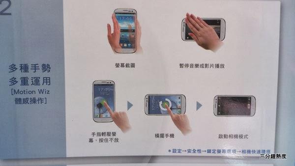 Galaxy S3拍照的手勢