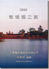 2006-12-柬埔寨